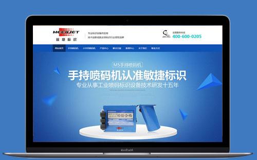 武汉敏捷标识营销型网站建设