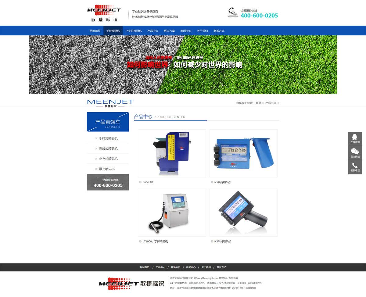 敏捷标识产品中心页面