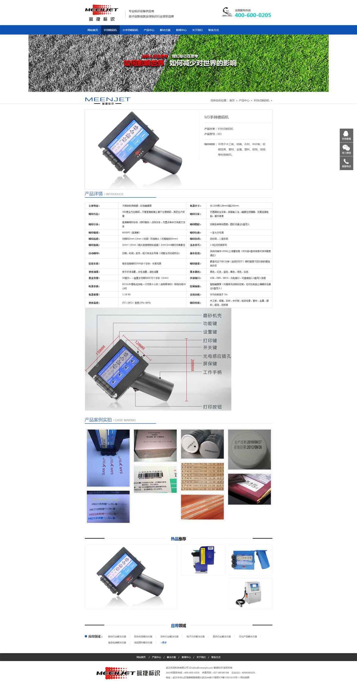 敏捷标识产品详情页面