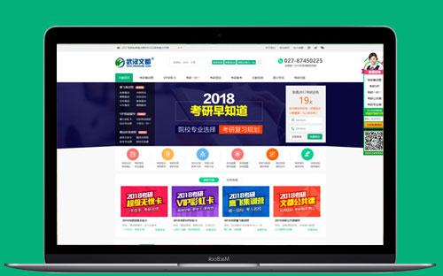 武汉文都官方网站