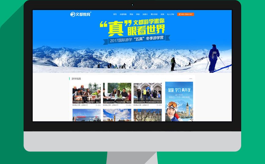 文都留学官方网站
