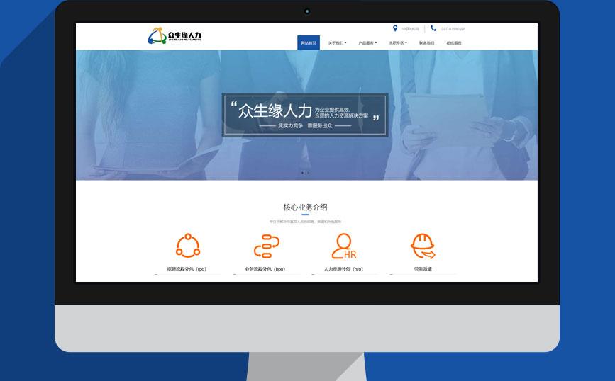 武汉众生缘人力企业官网建设