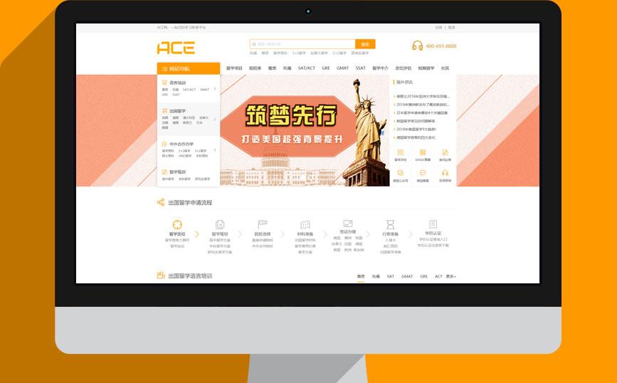 ace留学门户网站建设